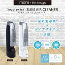 【送料無料】スリムエアクリーナー 空気清浄機 コンパクト 小...