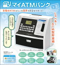 マイATMバンク しゃべるATM型貯金箱 声で貯金額をお知らせ! 暗証番号とカードのWセキュリティ