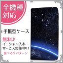 【手帳型】スマホケース 全機種対応 星座 クール