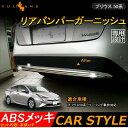 PRIUS プリウス50系 リアバンパーガーニッシュ バックドア ラゲッジ ABSメッキ 外装 パーツ