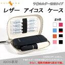 IQOS レザーケース アイコスケース ヒートスティック型 予備ホルダー 掃除用綿棒収納可 電子タバコ ホワイト レザー アイコス ケース ギフト プレゼント