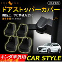 本田車用 ドアロックストライカーカバー ドアストッパーカバー ストライカーカバー サビ隠し ヴェゼル フィット N-BOX 4P