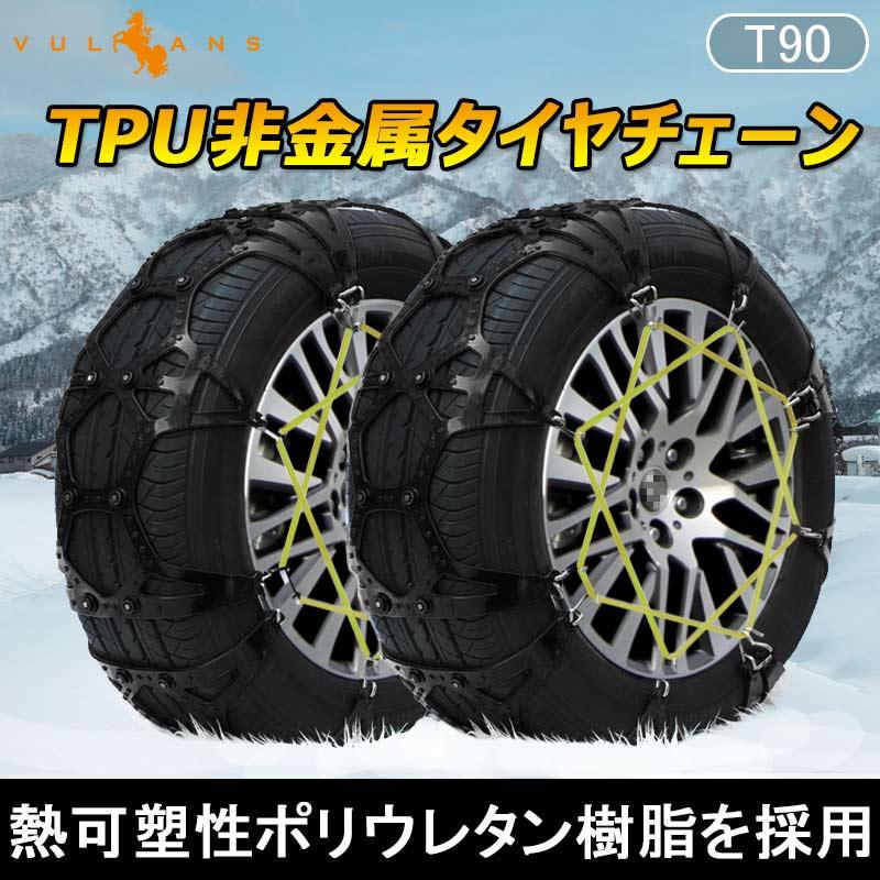 T90TPU非金属タイヤチェーン専用フッカースタッドレスタイヤ用スノーチェーンEX車雪対策プラスチッ
