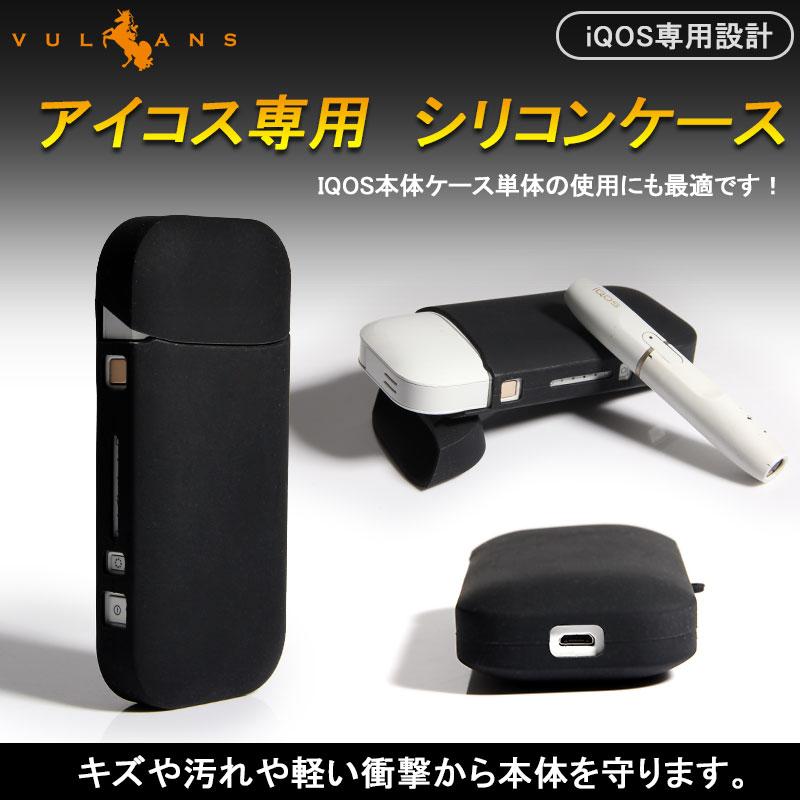 新型 iQOS 2.4 Plusにも対応 アイコスケース iQOS アイコス ケース 現行モデル対応 シリコン ケース カバー ソフトケース ブラック ギフト プレゼント 贈り物 キャップ ホルダー ポーチ 可愛い おしゃれ メンズ レディース 女性 喫煙者
