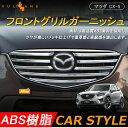 マツダ CX-5 KE系 フロント バンパー グリル ガーニッシュ 9P 外装 エクステリア ドレスアップ エアロ カスタム パーツ マツダ MAZDA CX5