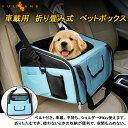 ペット ドライブ 用品 折りたたみ式 ドライブボックス 車載 ペットボックス 便利グッズ スカイブルー 犬 猫 飛び出し防止 ケージ ポータブル 小型犬