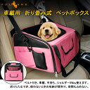 ペット ドライブ 用品 折りたたみ式 ドライブボックス 車載 ペットボックス 便利グッズ ピンク 犬 猫 飛び出し防止 ケージ ポータブル 小型犬