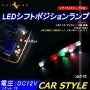 ノア/ヴォクシー 70系 LED シフトポジションランプ 7連FLUX ホワイト LEDシフトイルミネーション パーツ カスタム エアロ アクセサリー