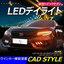 LEDデイライト ウインカー機能内蔵 新型シビックセダン FC1 アクセサリー パーツ カスタム 用品 CIVIC 電装 外装
