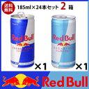 【混合2箱セット※計48本】 レッドブル(Red Bull) エナジードリンク185ml×24本 & シュガーフリー185ml×24本