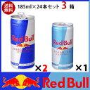 【混合3箱セット※計72本】 レッドブル(Red Bull) エナジードリンク185ml×48本 & シュガーフリー185ml×24本