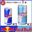 【混合3箱セット※計72本】 レッドブル(Red Bull) エナジードリンク185ml×24本 & シュガーフリー185ml×48本