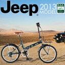 【代引き不可】 JEEP(ジープ) 折りたたみ自転車 20インチ WRANGLER S JE-206G 純正LEDランプ付 6段変速 折り畳み自転車/折畳み自転車/おりたたみ自転車/折畳自転車/折りたたみ式自転車/折り畳み式自転車/フォールディングバイク