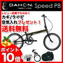 20 inches of eight steps of DAHON folding bicycle Speed P8 black harpoon frame shifting DAHON 10P17may13