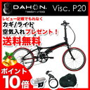 DAHON folding bicycle Visc. 20 inches of 20 steps of P20 aluminum frame shifting DAHON 10P17may13