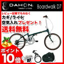 20 inches of seven steps of DAHON( DAHON) Boardwalk( boardwalk) D7 black harpoon frame folding bicycle shifting 2013 model (I maintain it and have been checked) spr10P05Apr13 [free shipping _spsp1304]