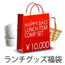 Lucky bag rice cooker warm lunch set [26-May]