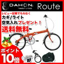 20 inches of six steps of DAHON DAHON Route route aluminum frame folding bicycle shifting 2013 model (I maintain it and have been checked) spr10P05Apr13 [free shipping _spsp1304]