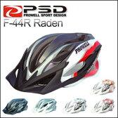 PROWELL (プロウェル) サイクルヘルメット F-44R Raden Neo ロードバイク用 自転車用ヘルメット 【RCP】