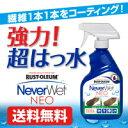 【送料無料】 防水スプレー 強力はっ水【 ネバーウェットネオ 】Never Wet NEO 325ml 超はっ水スプレー