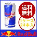 【167円(税別)/1本】レッドブル(Red Bull) エナジードリンク 185ml×24本(1ケース) 栄養補給/炭酸飲料/栄養ドリンク/カフェイン/アルギ...
