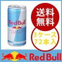 【3箱セット※計72本】レッドブル(Red Bull) エナジードリンク シュガーフリー 185ml×72本 栄養補給/栄養ドリンク/