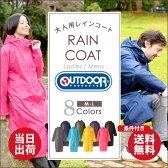 アウトドアプロダクツ ( OUTDOOR PRODUCTS ) 男女兼用 レインコート レインウェア 自転車 レディース メンズ 雨具 合羽 カッパ フェス キャンプ
