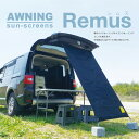 カーテン スロウワー AWNING SUN-SCREEN Remus