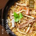 ショッピング炊飯器 炊き込みご飯の素 米沢牛 220g 3袋セット 日本三大和牛 炊き込みご飯 純国産 炊飯器 グルメ ギフト お祝い 内祝い 贈り物 米沢牛炊き込みご飯の素 一人暮らし 一人用