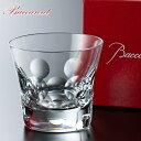 世界に一つだけの名入れ Baccarat バカラ グラス ベルーガ タンブラー グラス コップ 2104388U BELUGA TUMBLR