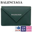 バレンシアガ 財布 三つ折り財布 ミニ財布 レディース ペーパー ミニウォレット BALENCIAGA 391446 DLQ0N 3045 スマートウォレット 薄型 薄い