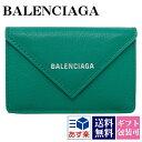 バレンシアガ 財布 三つ折り財布 ミニ財布 レディース ペーパー ミニウォレット BALENCIAGA 391446 DLQ0N 3704 スマートウォレット 薄型 薄い