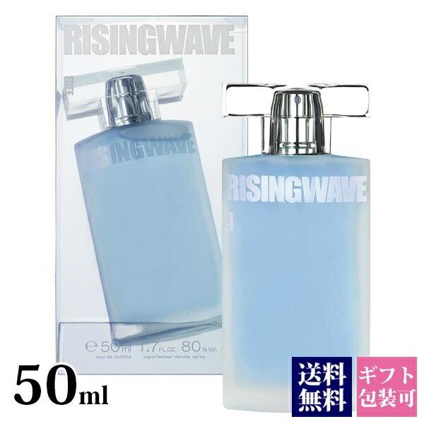 ライジングウェーブ ライジングウエーブ 香水 フリー ライトブルー EDT SP 50ml メンズ for men 正規品 セール あす楽ブランド 新品 新作 2018年