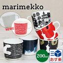 マリメッコ ラテマグ マグカップ コーヒーカップ グラス 容量200ml 北欧 雑貨 ウニッコ UNIKKO COFFEE CUP 63429 正規品 セールブランド 新品 新作 2018年