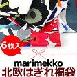 あす楽/マリメッコ marimekko 北欧生地のはぎれ福袋(布・生地)カットクロス(約30×30cm以上・6枚入)ファブリック ビニールコーティング素材 防水 ウニッコ柄 UNIKKO|10800円〜送料無料|北欧_ブランド|