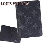 ルイヴィトン LOUIS VUITTON カードケース メンズ 名刺入れ パスケース ポケット オーガナイザー モノグラム エクリプス M61696