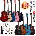 ギター 初心者 アコギ 楽器 入門 アコースティックギター フォックギター タイプ F-301M 送料無料 人気 おすすめ 新品 初学者 子供 大人 簡単 クラシックギター 本体 子供用 大人用 が気軽に入門練習をする