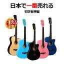 ギター 初心者 アコギ 楽器 入門 アコースティック フォックギター タイプ F-301M 送料無料 人気 おすすめ 新品 初学者 子供 大人 簡単 クラシックギター 子供用 大人用 チューナーピックセット が気軽に入門練習をする