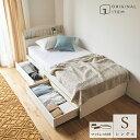ベッド シングル 収納 マットレス付 ポケットコイルマットレス ホワイト 収納ベッド 一人暮らし 新生活 【大型】