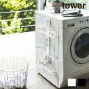 tower マグネット洗濯ハンガー収納ラック ハンガーラック <tower/タワー>
