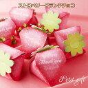 プチギフト 結婚 内祝 結婚式 SWEETストロベリー1個(クランチ1個) お菓子 チョコ 子供 お祝い プレゼント