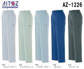 春夏用 レディースシャーリングカーゴパンツ(1タック) AZ-1226(5L) アイトス(AITOZ) お取寄せ