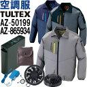 ショッピング充電 【送料無料】アイトス 空調服 長袖ジャケット AZ-50199 SS〜LL &スターターキット(FANBT2BBOX) AZ-865934 取り寄せ