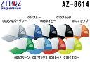 【お取り寄せ商品】 アイトス (AITOZ) メッシュキャップ(男女兼用) AZ-8614 (J・ジュニア(48〜52cm) / F・フリー(56〜60cm))キャップ サービスユニフォーム 帽子