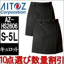 キュロット ボトムス ビジネスウェア 事務服 ラップキュロット AZ-HS2606 (S〜5L) ボトムス アイトス (AITOZ) お取寄せ