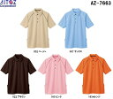 ユニフォーム 半袖ポロシャツバックサイドポケット付半袖ポロシャツ(男女兼用) AZ-7