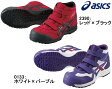 安全靴 作業靴 アシックス ASICS ウィンジョブ 42S FIS42S (22.5〜30.0cm) お取寄せ