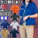 バートル(BURTLE) 半袖ジャケット 6082(SS〜3L) 6081シリーズ 春夏用作業服 作業着 ワークウェア ユニフォーム お取寄せ