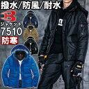 【送料無料】 バートル(BURTLE) 防寒ジャケット(大型フード付) 7510(SS〜LL) (