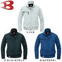 【2枚以上で送料無料】 バートル(BURTLE) ブルゾン 6011(S〜3L) 6011シリーズ 秋